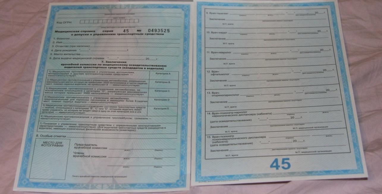 Медсправка серия 45 в питере медицинская справка формы №046-1