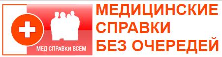 Медицинская справка для работы с гостайной Шарикоподшипниковская улица Анализ кала форма 219 у Переулок Чернышевского