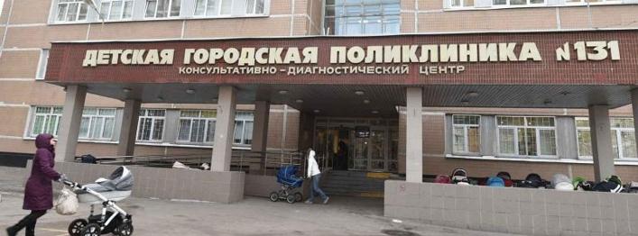теплому детская поликлиника в москве 41 различается выполняемым