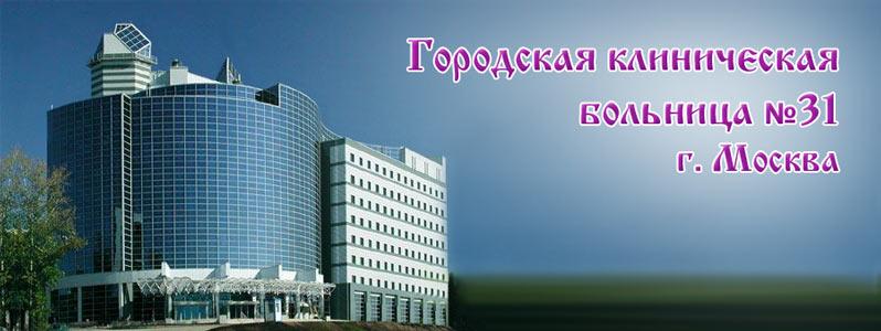 Городская больница №31 в Москве – сайт, телефоны отделений, отзывы, график работы
