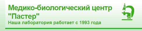 Самые лучшие лаборатории в москве